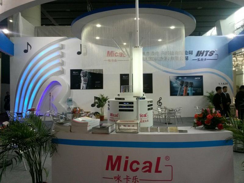 广州FUN88电竞电子参加麦克风行业展会